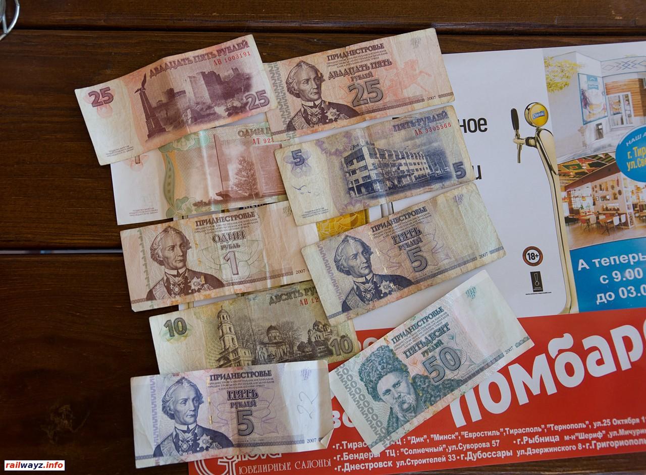 цветущее деньги приднестровье фото так