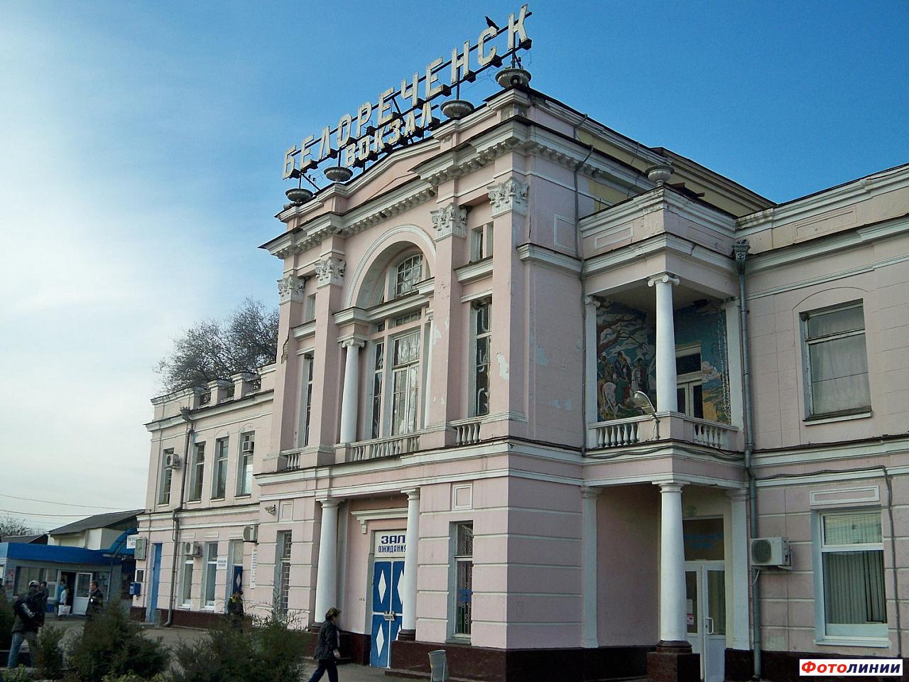 немного трудноват, фото ж д вокзал станции белореченская районный суд