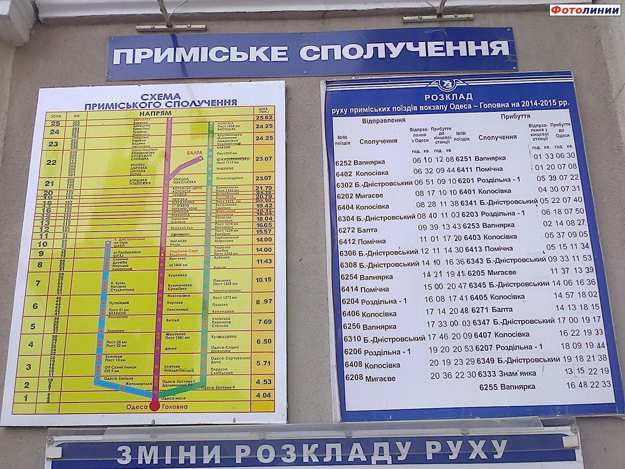 До 12:40 вокзал был полностью проверен и открыт для пассажиров